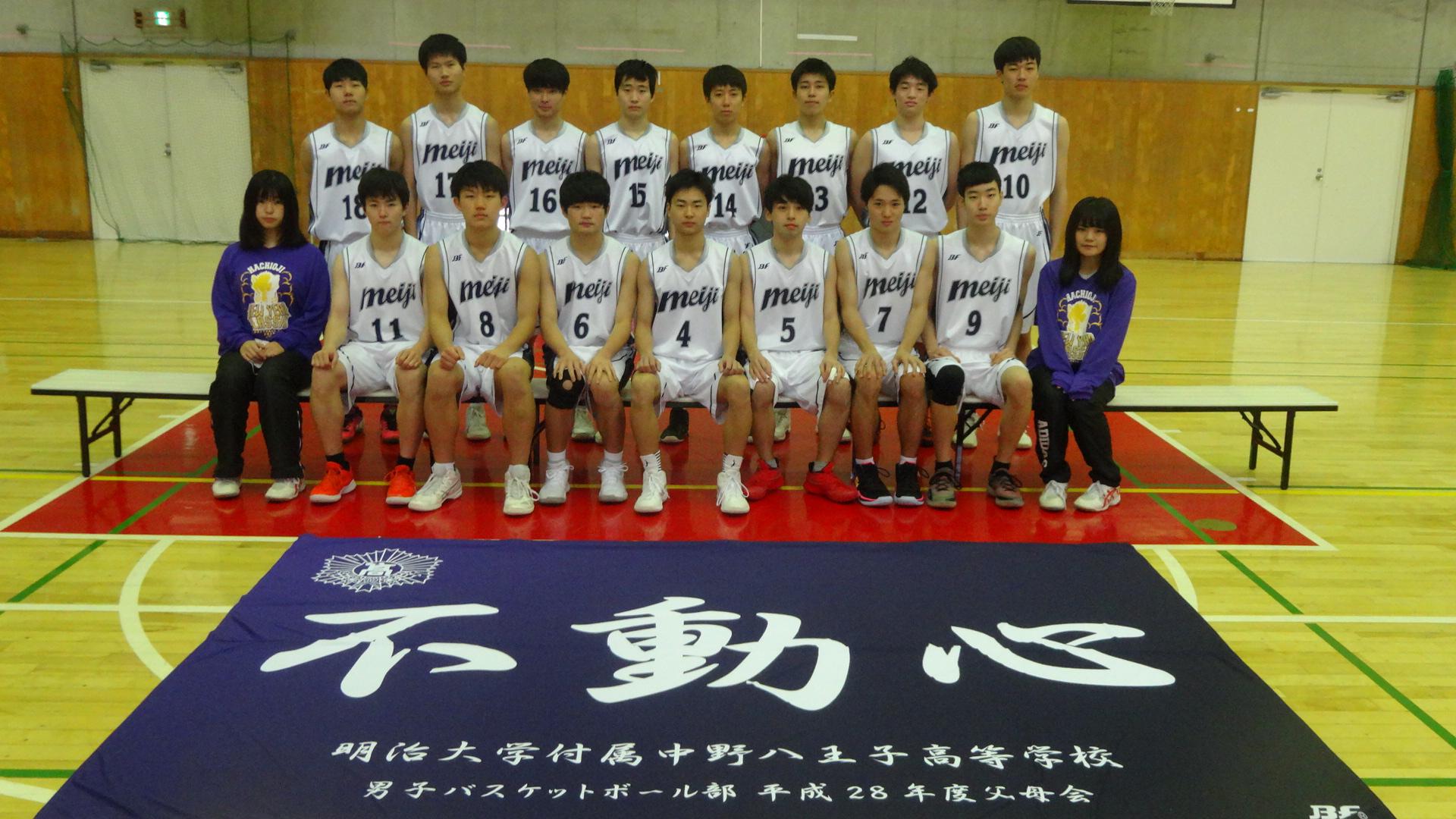 [高校]男子バスケットボール部